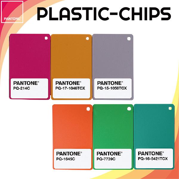 《PANTONE 》塑膠標準色片【PANTONE PLASTIC STANDARD Chips】PLASTIC-CHIPS