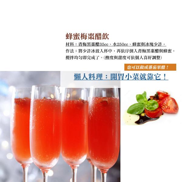 【醋勁魅力】好窈窕梅棗醋(500ml/瓶)-陳釀24個月以上天然無負擔