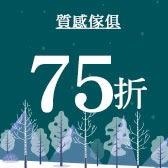 質感傢俱75折♥迎戰雙12!