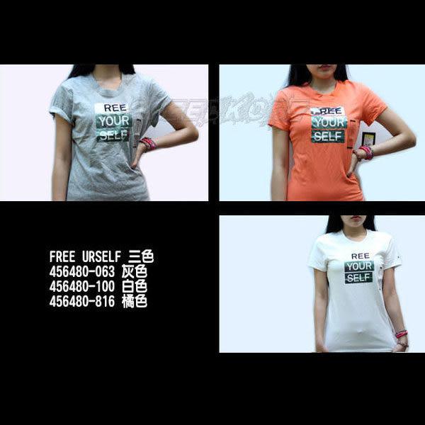 NIKE DRY-FIT 短T FREE系列 FREE UR SELF 456480- ☆speedkobe☆