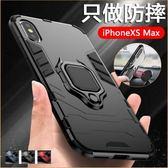 黑豹系列 蘋果 XS max 三星 S10+  紅米 Note7 OPPPO R17 華為 Mate 20 手機殼 防摔 支持磁吸車載支架