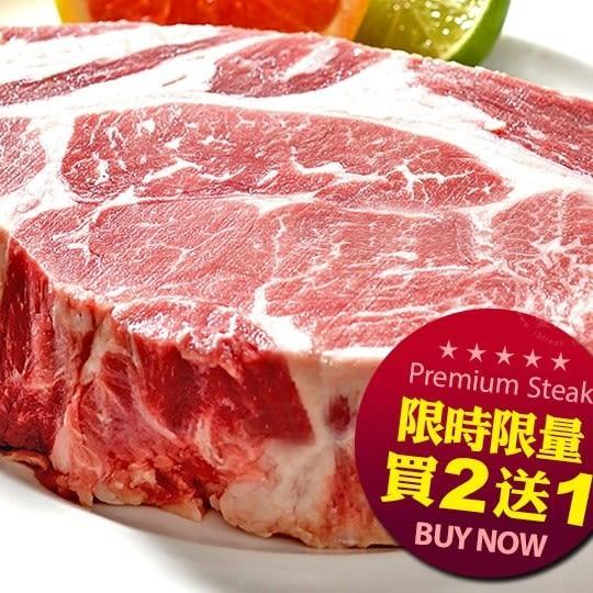 買2送1【愛上新鮮】總統級超厚霜降牛排21oz 2片