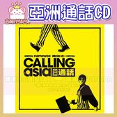 黃明志 亞洲通話 CD (購潮8) 10812 | 4719760120373