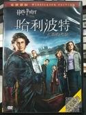挖寶二手片-D66-正版DVD-電影【哈利波特:火盃的考驗】-JK羅琳 魯伯葛林特(直購價)海報是影印