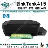HP InkTank Wireless 415 無線相片連供事務機(列印/影印/掃描/無線 )