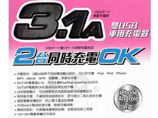 神寶SH (CR01) USB雙孔車用充電器(可同時充電/智慧電流分壓/3.1A)