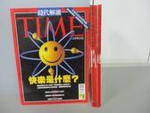 【書寶二手書T8/雜誌期刊_PGG】時代解讀_112~119期間_共6本合售_快樂是什麼?等