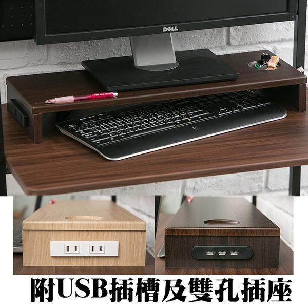 USB螢幕架鍵盤收納架 附電源座 胡桃木質感