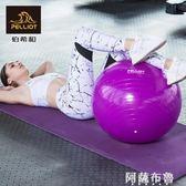 瑜伽球 法國伯希和瑜伽球 加厚防爆兒童孕婦平衡運動按摩健身球 阿薩布魯
