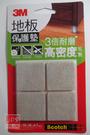 3M 米色方型地板保護墊 (38mm 4入) F3801