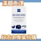 【免運費】【好市多專業代購】Zeiss 鏡面擦拭紙 200張