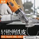 電動剪刀 醒獅電剪刀剪鐵皮神器手持式充電裁布機電剪子裁剪刀鋰電電動剪刀 DF