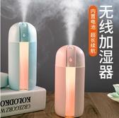 加濕器小型家用靜音臥室孕婦無線車載可充電便攜式噴霧迷你補水usb-凡屋