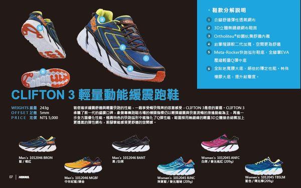【線上體育】HOKA ONE ONE 女CLIFTON 3路跑鞋 珠寶藍/螢光珊瑚, 6.5送品牌T恤1件送完為止
