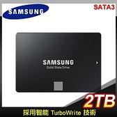 【南紡購物中心】Samsung 三星 860 EVO 2TB 2.5吋 SATA SSD(讀:550M/寫:520M/MLC) 台灣代理商貨