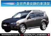 ∥MyRack∥WHISPBAR FLUSH BAR Mitsubishi Outlander 專用車頂架∥全世界最安靜的行李架 橫桿∥