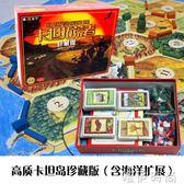 卡牌桌遊 卡坦島桌游卡牌含海洋擴展第四版含5至6人擴充中文版精裝聚會游戲 唯伊時尚