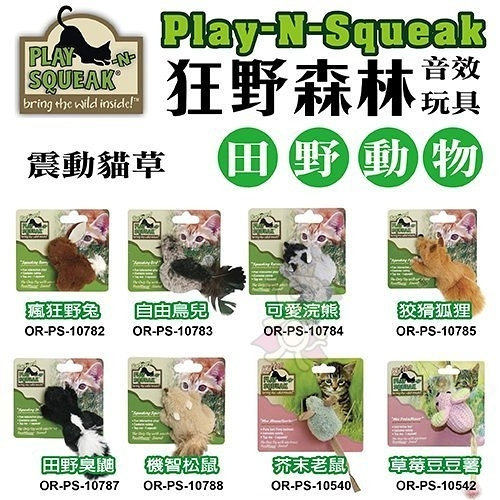『寵喵樂旗艦店』狂野森林【貓草音效玩具系列-田野動物】多種逼真可愛的田野動物造型