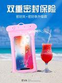 手機防水袋 潛水套觸屏密封放水掛脖游泳通用透明防塵帶手機殼包