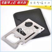 ✿mina百貨✿ 多功能卡片型瑞士刀 瑞士刀 工具卡片 卡片刀 刀片卡【G0031】