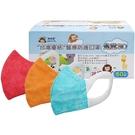 台灣優紙 醫療口罩-兒童3D寬耳帶(50...