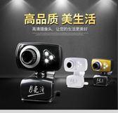 電腦攝像頭高清電腦USB視頻家用筆電帶麥克風通用話筒夜視 JD3297【KIKIKOKO】-TW