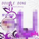 ■■iMake曖昧客■■DOUBLE DONG 老二雙頭U型-紫色﹝秘密情人﹞暫缺貨