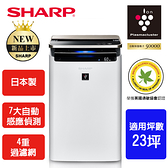 SHARP夏普 自動除菌離子 空氣清淨機【KI-J100T-W】
