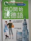 【書寶二手書T1/語言學習_HU7】從0開始說德語_學研辭典編輯部作; 黃郁婷譯