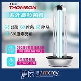 (免運)法國 THOMSON 紫外線殺菌燈(TM-SAZ01LU)/殺菌燈/定時殺菌/除臭/除塵蟎【馬尼通訊】