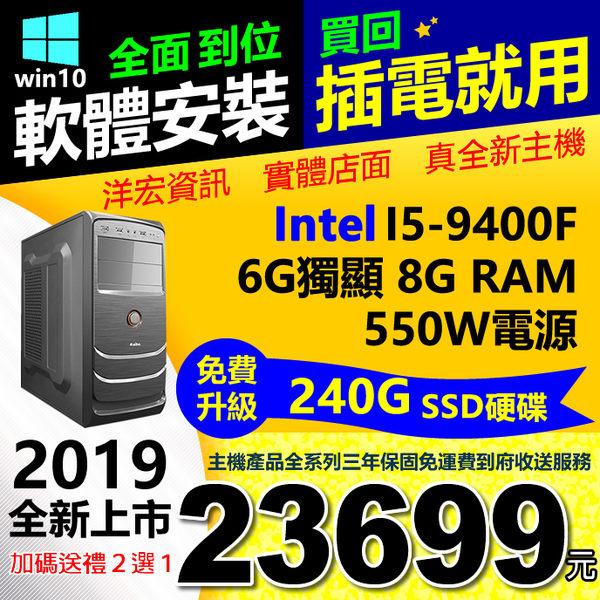 【23699元】全新Intel第九代高階I5-9400F獨顯6G主機8G RAM正WIN10含常用軟體吃雞鬥陣LOL