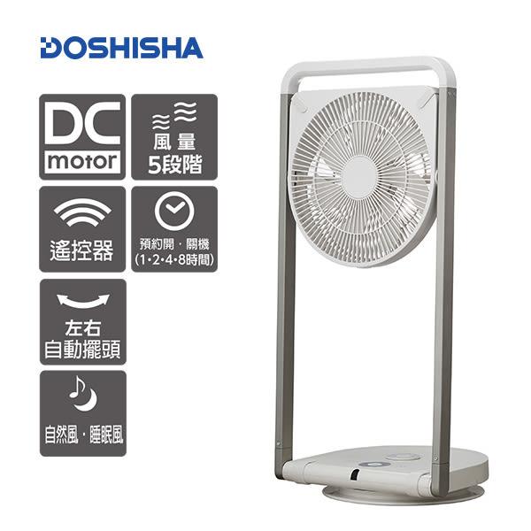 日本DOSHISHA 摺疊風扇 FLT-253D WH