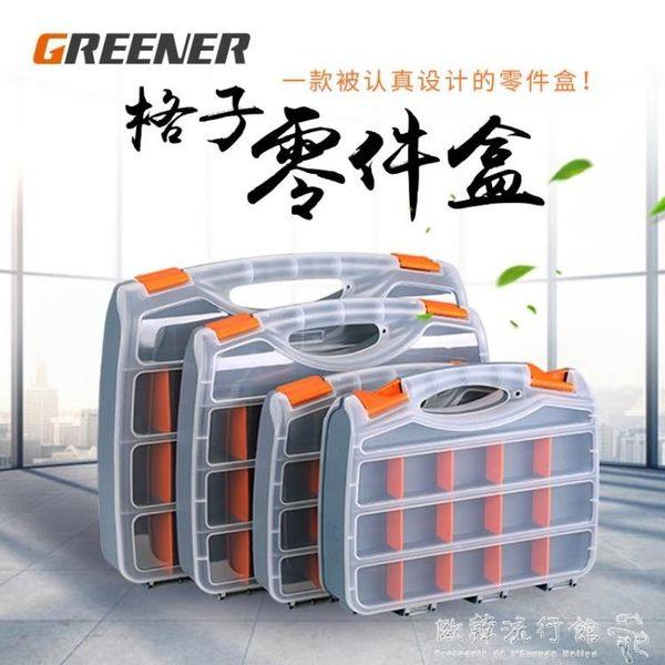 綠林塑料手提式工具盒 零件盒螺絲收納盒電子元件盒分格箱物料盒YYP  『歐韓流行館』