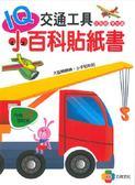 書立得-IQ小百科貼紙書:交通工具(B8181)