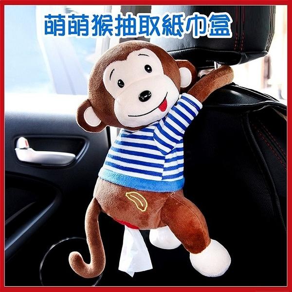 <特價出清>萌萌猴抽取紙巾盒 猴子掛式紙巾抽 汽車廁所衛生紙套【AE10405】i-style 居家生活