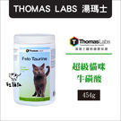 美國THOMAS LABS湯瑪士〔超級貓咪牛磺酸,454g〕