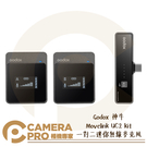 ◎相機專家◎ 預購 Godox 神牛 Movelink UC2 kit 一對二迷你無線麥克風 適Type-C安卓 公司貨