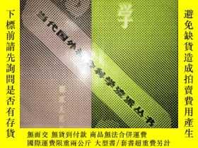 二手書博民逛書店Z12罕見當代國外社會科學流派叢書·哲學 館藏Y16651 黃德