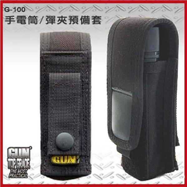 台灣製GUN TOP GRADE手電筒/預備彈夾套#G-100【AH05064】99愛買小舖