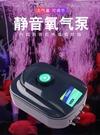 增氧泵超靜音魚缸氧氣泵養魚增氧機小型家用打氧機加氧充氧泵 【全館免運】