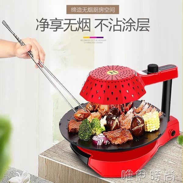 電烤盤 韓式紅外線電燒烤爐商用電烤爐無煙烤肉機家用不粘烤盤自助鐵板燒 唯伊時尚