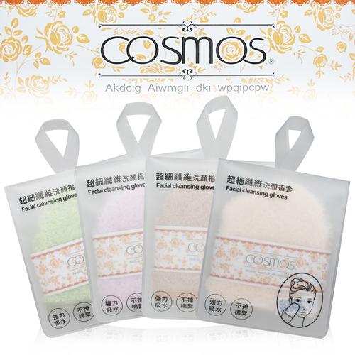 COSMOS 超細纖維洗顏指套 / 粉刺潔膚巾 S30399 (4色隨機)【UR8D】