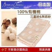 水玉點點紗布手巾34 35cm  3 重紗寶寶嬰兒口水擦汗巾JOGAN C MOMG 06