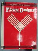 【書寶二手書T5/設計_QDA】Flower Designs in Japan 1984-1985