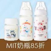 台灣首創 雙蓋儲奶瓶 全面85折