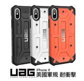 iPhone X/Xs 美國軍規 UAG 耐衝擊保護殻