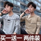 T恤 長袖T恤男修身青少年體恤上衣服男潮流韓版圓領秋季打底衫男士 薇薇