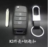 遥控钥匙套原裝K3折疊遙控器外殼K3汽車鑰匙包套殼改裝 法布蕾輕時尚