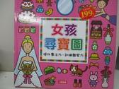 【書寶二手書T1/少年童書_EFV】女孩尋寶圖(新版)_小紅花童書工作室