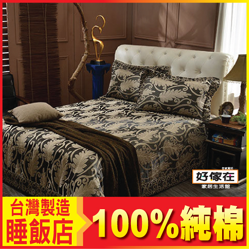 飯店寢具-歐式大罩 Quilt-典雅絎縫被/空調被-內含2個鋪棉枕套-100%棉-台灣製造-22792-(好傢在)